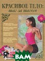 Красивое тело: шаг за шагом Серия: Красивая, здоровая, любимая  Сорокина М. купить