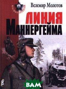 Линия Маннергейма Серия: Красный детектив - мини  Молотов В. купить