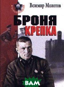 Броня крепка Серия: Красный детектив - мини  Молотов В. купить