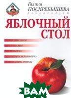 Яблочный стол Серия: Кулинария  Поскребышева Г. купить