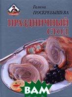 Праздничный стол Серия: Кулинария  Поскребышева Г. купить