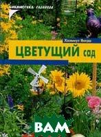 Цветущий сад. Серия: Библиотека садовода  Х. Янтра купить