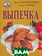 Выпечка Серия: Кулинария  Поскребышева Г., Сучкова Е. купить