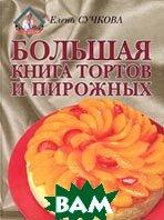 Большая книга тортов и пирожных Серия: Кулинария  Сучкова Е. купить