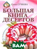 Большая книга десертов Серия: Кулинария  Сучкова Е. купить