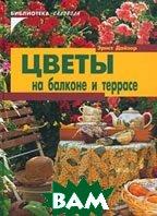 Цветы на балконе и террасе. Серия: Библиотека садовода  Эрнст Дайзер  купить