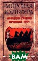 Древняя Греция Древний Рим Серия: Мировая культура:  Золоева Л. купить