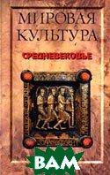 Средневековье Серия: Мировая культура  Порьяз купить