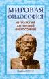 Антология античной философии Серия: Мировая философия  Перевезенцев С. купить