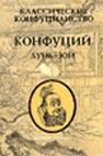 Классическое конфуцианство Том 2 Конфуций Мэн-Цзы Серия: Мировое наследие  Конфуций купить