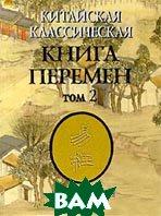 Китайская классическая книга перемен Серия: Мировое наследие  Шуцкий Ю. купить