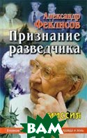 Признание разведчика Серия: Миссия  Феклисов А. купить