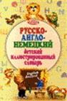 Русско-англо-немецкий детский иллюстрированный словарь Серия: Мишкины словари    купить