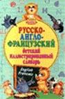 Русско-англо-французский детский иллюстрированный словарь Серия: Мишкины словари   купить