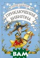 Приключения Бибигона Серия: Мои любимые стихи  Чуковский К. купить