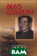 Мао Цзэдун Серия: Мудрость вождей  Розовский К. купить