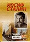 Сталин Серия: Мудрость вождей  Розовский К. купить