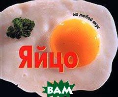 Яйцо на любой вкус. Серия: На любой вкус  Анна Симон  купить