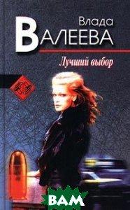 Лучший выбор Серия: Новый русский детектив  Валеева В. купить