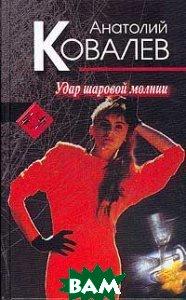 Удар шаровой молнии Серия: Новый русский детектив  Ковалев А. купить