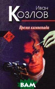 Время камнепада Серия: Новый русский детектив  Козлов И. купить