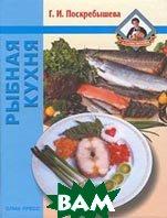 Рыбная кухня Серия: От Галины Ивановны  Поскребышева Г. купить