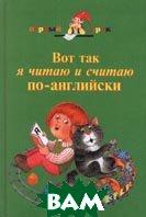 Вот так я читаю и считаю по-английски Серия: Первый урок  Коти Т. купить