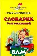 Учим английский Словарик для малышей Серия: Первый урок  Петропавлов С. купить