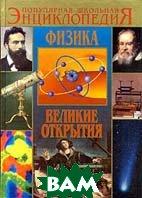 Физика Великие открытия Серия: Популярная школьная энциклопедия  Азерников В. купить
