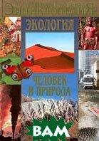 Экология Человек и природа Серия: Популярная школьная энциклопедия  Баландин Р. купить