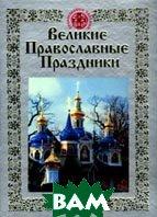 Великие православные праздники Серия: Православные святыни  Глаголева О. купить