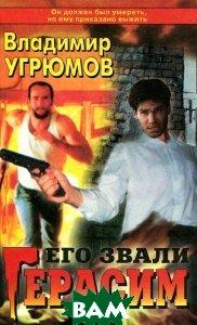 Его звали Герасим в 2-х томах Серия: Приказано выжить  Угрюмов В. купить