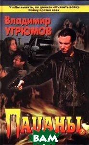 Пацаны 2 Серия: Приказано выжить  Угрюмов В. купить