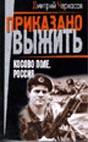 Косово поле Россия Серия: Приказано выжить  Черкасов Д. купить