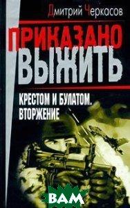 Крестом и булатом Вторжение Серия: Приказано выжить  Черкасов Д. купить