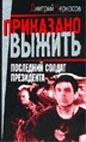 Последний солдат президента Серия: Приказано выжить  Черкасов Д. купить