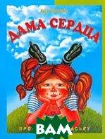 Дама сердца Серия: Про девочку Ваську  Мосунова Д. купить