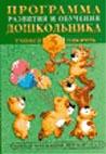 Учимся говорить 5 лет Серия: Программа развития и обучения дошкольника  Герасимова А. купить