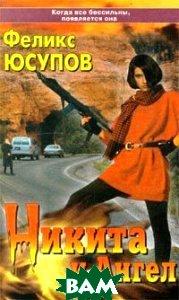 Никита и ангел Серия: Рожденная в СССР  Юсупов Ф. купить