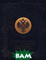 Энциклопедия биографий Том 2 (М - Я) Серия: Российская империя в лицах  Федорченко В. купить