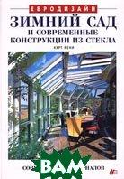 Зимний сад и современные конструкции из стекла. Советы профессионалов  Курт Йени купить