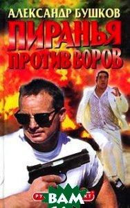 Пиранья против воров Серия: Русский проект  Бушков А. купить