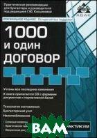 1000 и один договор - 9 издание  Под ред.Касьяновой Г.Ю. купить