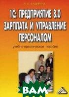 1С: Предприятие 8.0. Зарплата и управление персоналом  Каширина И.А.  купить