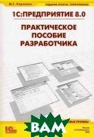 1С: Предприятие 8.0: практическое пособие разработчика. Примеры и типовые приемы  Радченко М.Г. купить