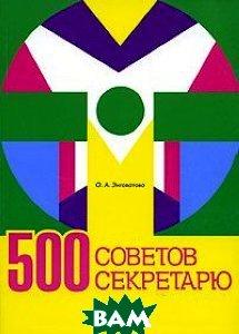500 советов секретарю  Энговатова О.А.  купить
