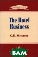 The Hotel Business. ������� ������� ��� ����� 