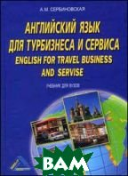 Английский язык для турбизнеса и сервиса. English for travel business and service. Учебник для вузов  Сербиновская А.М.  купить