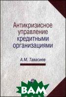 Антикризисное управление кредитными организациями. Учебное пособие для вузов  Тавасиев А. М.  купить