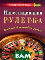 Инвестиционная рулетка. Мистика финансовых рисков  И. И. Боброва, В. А. Зимин купить